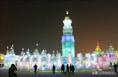 冬天到哈尔滨旅行是种怎么样的体验?