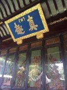 江浙沪一带有什么好玩的旅游景点?